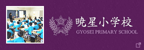 暁星小学校 GYOSEI PRIMARY SCHOOL