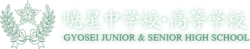 暁星中学・高等学校 GYOSEI JUNIOR & SENIOR HIGH SCHOOL